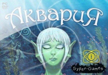 Aquaria / Аквария (PC/RePack/RUS)