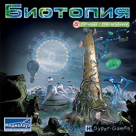 Biotopia (PC/RUS)
