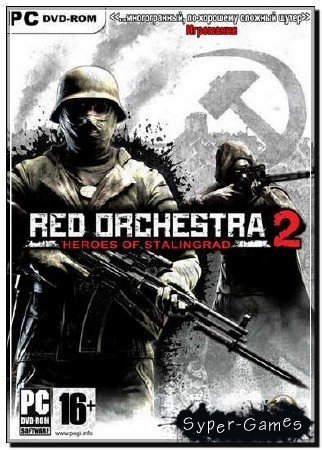 Red Orchestra 2: Герои Сталинграда Game of the Year Edition (2012) RUS/Repack