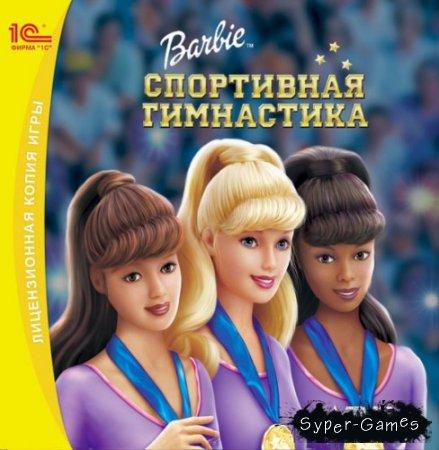 Barbie. Спортивная гимнастика (2007/RUS)