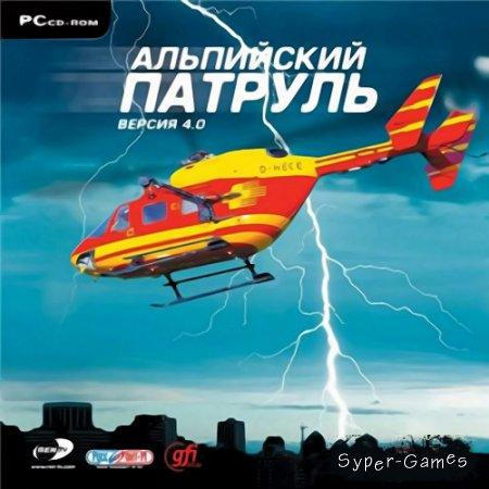 Альпийский патруль (2006/RUS)
