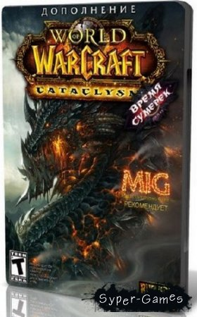 World of Warcraft: Cataclysm 4.3.0.15050 (2012/RUS/RUS/P)