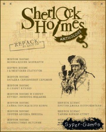 Антология Шерлок Холмс / Antology Sherlock Holmes (2000-2010/Rus/Eng/PC) Repack от Sash HD