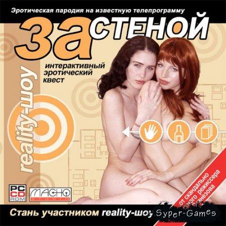 За стеной 1 (2001/RUS)
