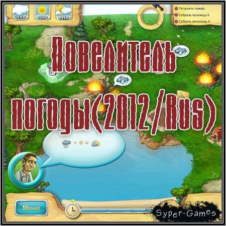 Повелитель погоды (2012/Rus)