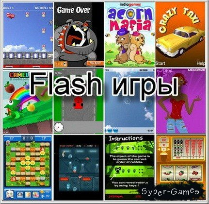 Большой сборник flash игp (2012)