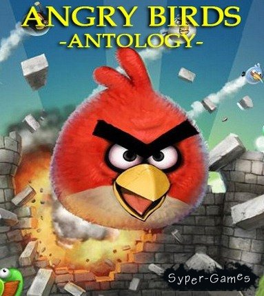 Антология Angry Birds (RUS/ENG/2012/PC)
