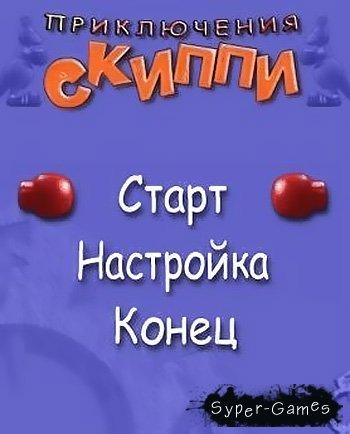 Приключения Скиппи (2007/RUS)