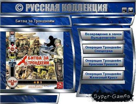Return to castle Wolfenstein: Битва за Трондхейм 4 в 1 (Rus)