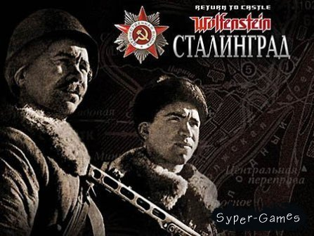 Return to Castle Wolfenstein: Сталинград (RUS)