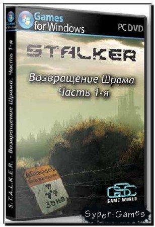 S.T.A.L.K.E.R.: Тень Чернобыля - Возвращение Шрама Часть 1-я (2012) RUS