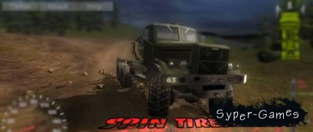 Spin Tires (23.03.2012)