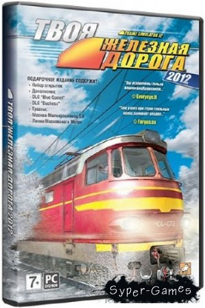 Trainz Simulator+ 2 DLC (2012/RUS/Multi/Repack от R.G. ReCoding)