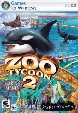 Zoo Tycoon 2: Marine Mania (RUS/РС)