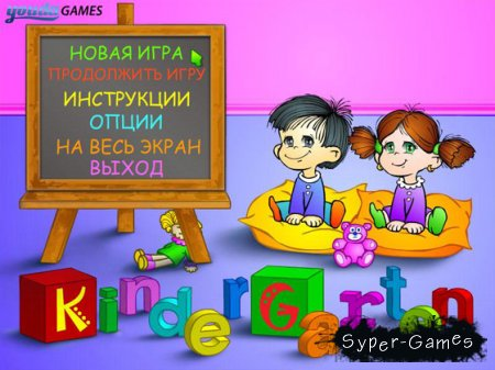 Youda детский сад (2012)