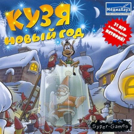 Кузя. Новый год (2000)