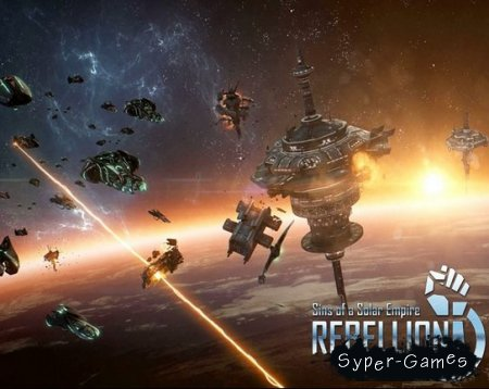 Sins of a Solar Empire: Rebellion (RUS/PC/2012)