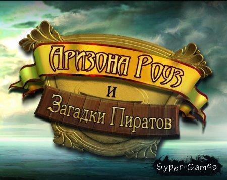 Аризона Роуз и Загадки Пиратов (2012/RUS)