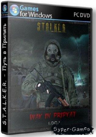 S.T.A.L.K.E.R.: Call of Pripyat - Путь в Припять v.1.00.1 (2012/RUS/RePack от SeregA Lus)