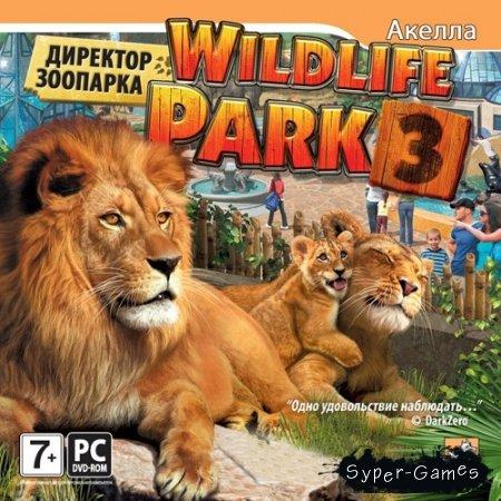 Wildlife Park 3. Директор зоопарка (2012/ENG/ENG/L)