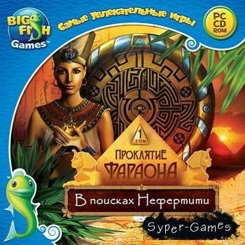 Проклятие фараона. Том 1. В поисках Нефертити (2012/Rus)