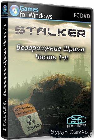S.T.A.L.K.E.R.: - Возвращение Шрама Часть 1-я (2012/RePack)