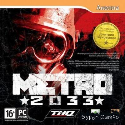 Metro 2033 (PC/Русский)