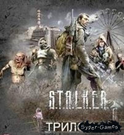 STALKER: Trilogy (Русский/PC)