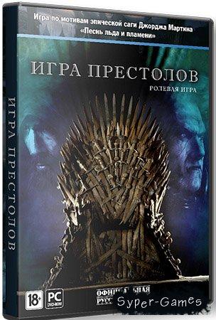 Игра престолов 1.2.0.0 +DLC (2012/RePack/RU)