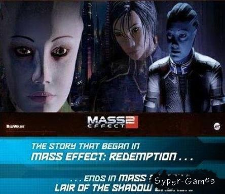 Mass Effect 2: Lair of the Shadow Broker (PC/Русский)