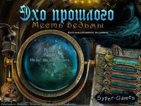 Эхо прошлого: Месть Ведьмы. Коллекционное издание (2012/Rus)