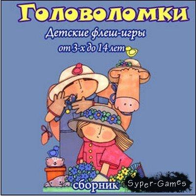 """Сборник флеш игр для детей """"Головоломки"""" (20 игр)"""
