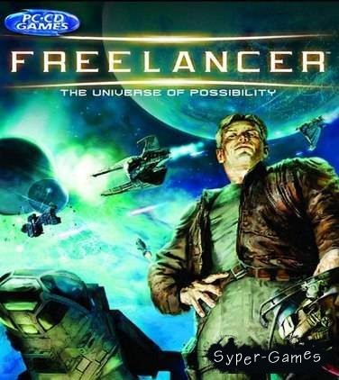 Freelancer (RePack/RUS/ENG)