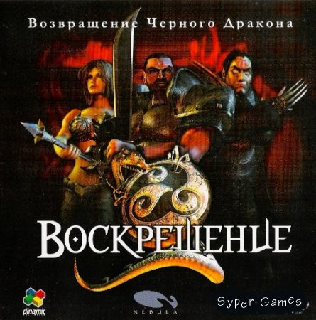 Resurrection: The Return of the Black Dragon (2001/PC/RUS)