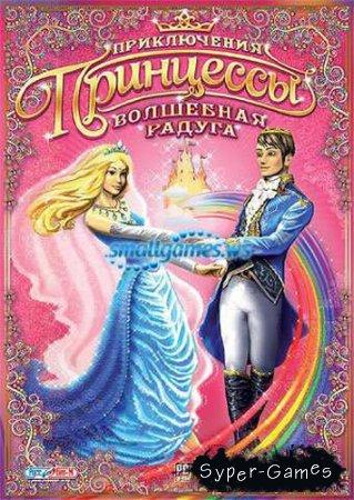 Про приключения принцессы. Волшебная радуга (Rus) 2009