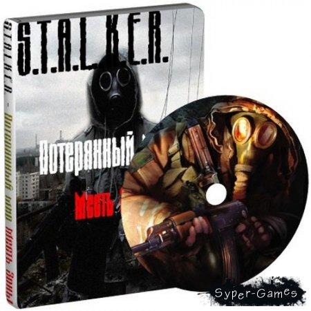 S.T.A.L.K.E.R. - Потерянный Мир Месть Зоны (GSC Game World) (2010/RUS/P)