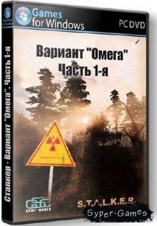 S.T.A.L.K.E.R.: Тень Чернобыля - Вариант Омега (Часть 1-я) (GSC Game World) (2012/RUS/Mod)