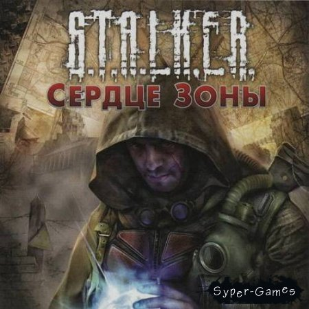 S.T.A.L.K.E.R.: Сердце зоны (GSC World Publishing) (2010/RUS/P)