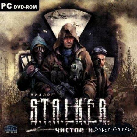 S.T.A.L.K.E.R.: Чистое Небо - Продолжение (2012/Rus/Repack от R.G. Element Arts)