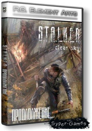 S.T.A.L.K.E.R.: Чистое Небо - Продолжение (ENG/RUS/2012)