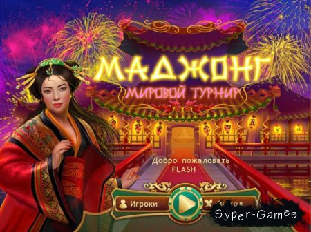 Маджонг. Мировой турнир (2012/PC/RUS)