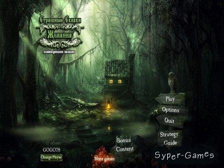 Страшные сказки 3: Желания. Коллекционное издание (2012/Rus)