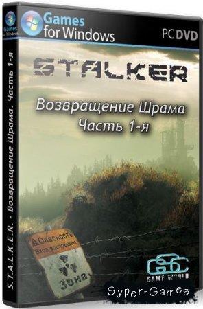 S.T.A.L.K.E.R.: Тень Чернобыля - Возвращение Шрама (2012/RePack/RUS)