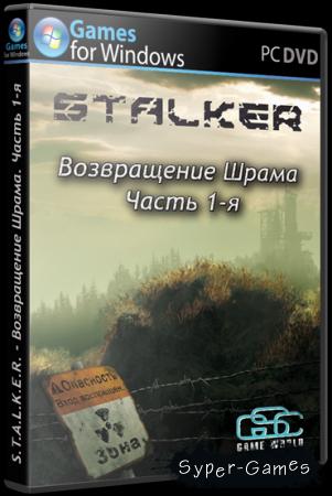 S.T.A.L.K.E.R.: Тень Чернобыля - Возвращение Шрама (2012/PC/Русский)