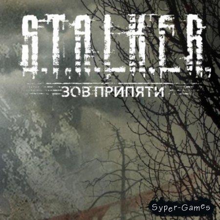 S.T.A.L.K.E.R.: Call of Pripyat (2012/Repack/RUS)