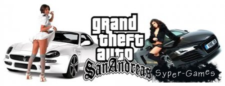 GTA San Andreas - Super Cars dy doryn (RUS/2011)