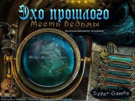 Эхо прошлого. Месть ведьмы. Коллекционное издание (2012/RUS)