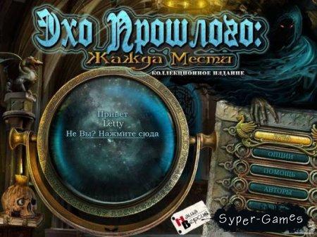 Эхо прошлого 4: Жажда мести Коллекционное издание (2012/RUS)