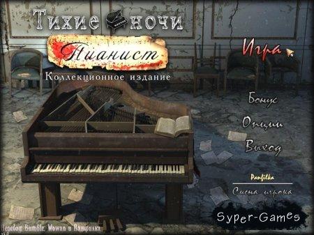 Тихие ночи. Пианист. Коллекционное издание (2012)