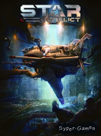 Star Conflict (2012/PC/Rus/Eng)